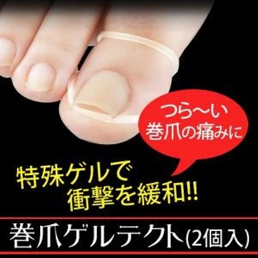 受け継ぐ窒素柔らかい足巻き爪ゲルテクト 2個入