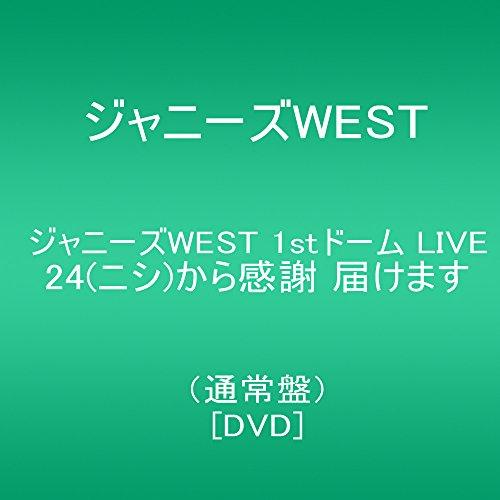 ジャニーズWEST 1stドーム LIVE 24(ニシ)から感謝 届けます(通常盤) [DVD]