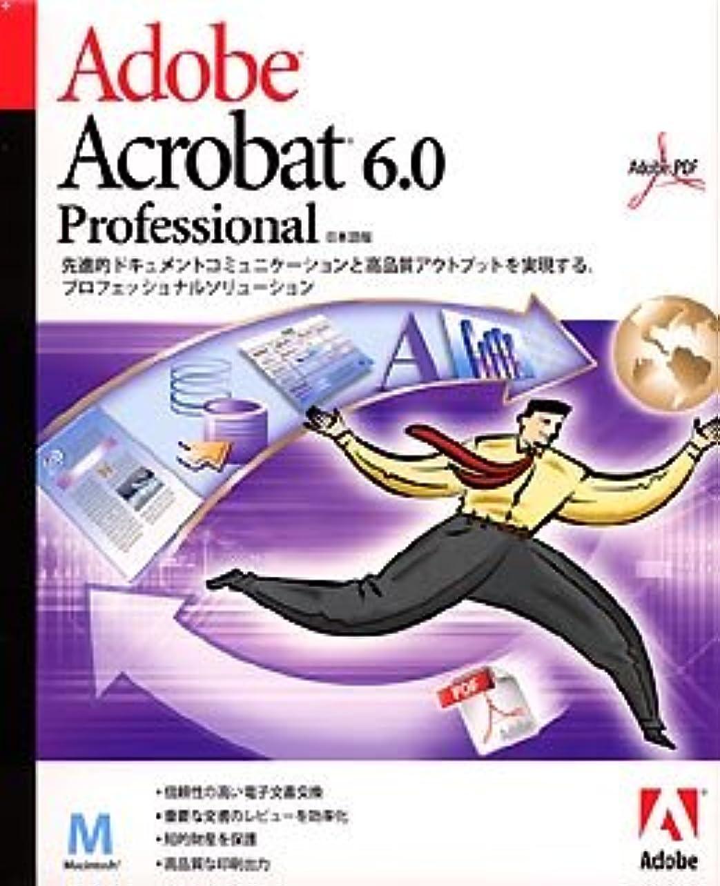 詩健康的幻想Acrobat 6.0 Professional 日本語版 (Mac)