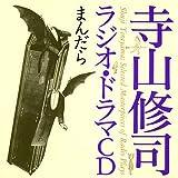 寺山修司ラジオ・ドラマCD「まんだら」