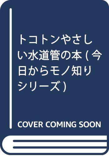 トコトンやさしい水道管の本 (今日からモノ知りシリーズ)