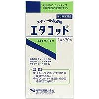 【第3類医薬品】エタコット 3.5cm×7cm 70包