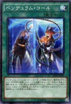 遊戯王OCG ペンデュラム・コール ノーマルパラレル SD29-JP026-P マスター・オブ・ペンデュラム(SD29)