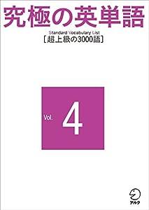 究極の英単語 SVL 4巻 表紙画像