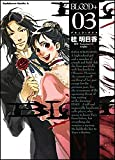 BLOOD+ (03) (角川コミックス・エース (KCA121-4))
