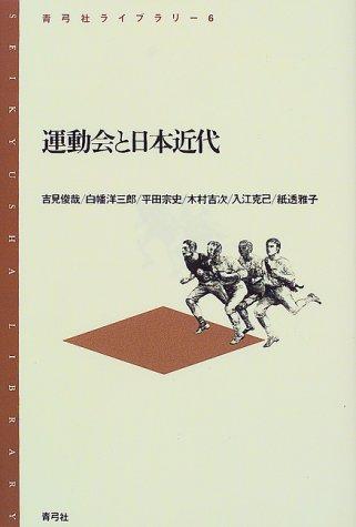 運動会と日本近代 (青弓社ライブラリー)の詳細を見る