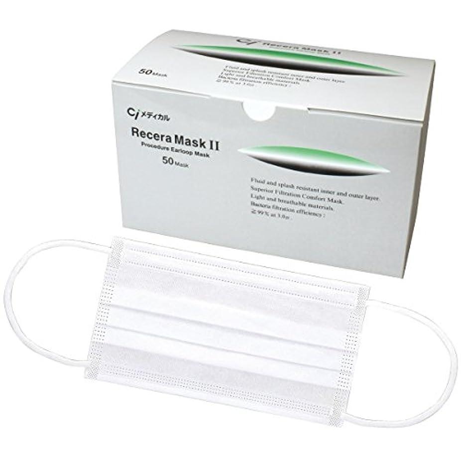 時々時々魅力カスタムリセラマスクⅡ(サイズ:95×175mm) / ホワイト / 1箱(50枚入り)