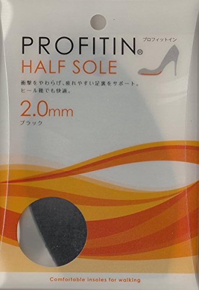 第三リードビタミン靴やブーツの細かいサイズ調整に「PROFITIN HALF SOLE」 (2.0mm, ブラック)