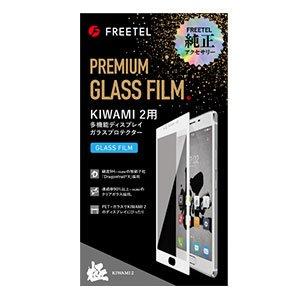 プラスワンマーケティング FREETEL純正 KIWAMI2用ディスプレイガラスプロテクターの詳細を見る