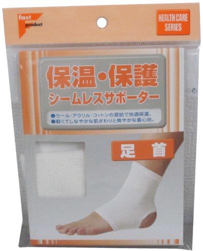 フアスト シームレスサポーター 足首(1枚入)