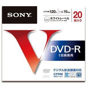 (まとめ) ソニー 録画用DVD-R 120分 16倍速 ホ...