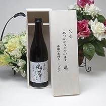 贈り物 限定醸造品 吹上焼酎 原酒36度 本格芋焼酎 風憚(ふうたん)720mlいつもありがとう木箱セット