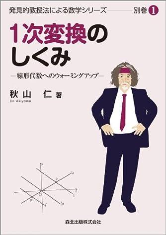 1次変換のしくみ -線形代数へのウォーミングアップ - (発見的教授法による数学シリーズ別巻1)