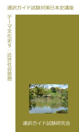 通訳ガイド試験対策 日本史講座 テーマ文化史9:近世社会思想