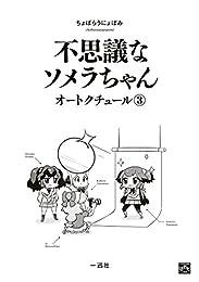 不思議なソメラちゃんオートクチュール: 3 (4コマKINGSぱれっとコミックス)