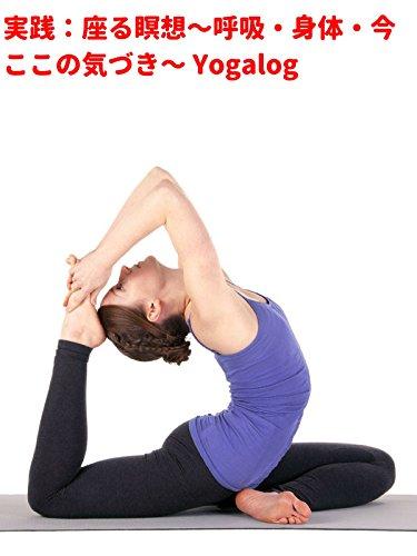実践:座る瞑想〜呼吸・身体・今ここの気づき〜 Yogalog