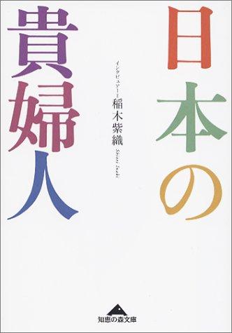 日本の貴婦人 (知恵の森文庫)の詳細を見る