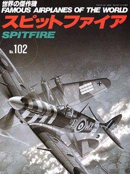 世界の傑作機 (No.102) スピットファイアの詳細を見る