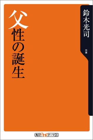 父性の誕生 (角川oneテーマ21 (A-1))の詳細を見る