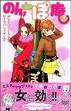 のんdeぽ庵(2) (KC KISS)