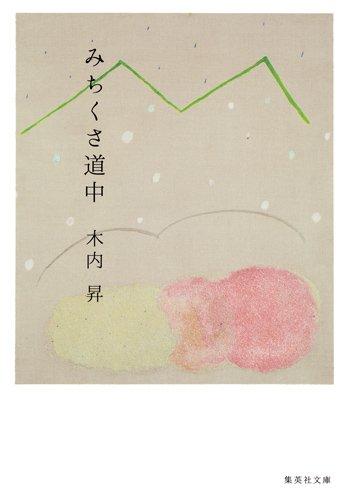 みちくさ道中 (集英社文庫)