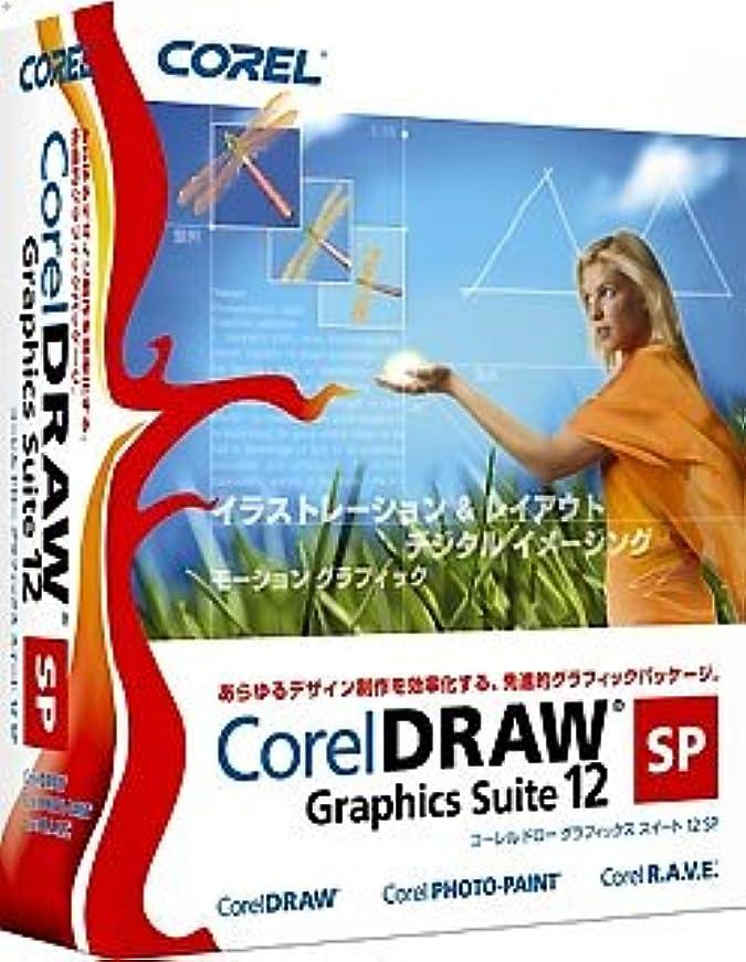 乳偽物ボトルネックCorelDRAW Graphics Suite 12 SP 日本語版 通常版