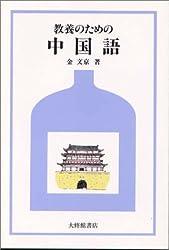 教養のための中国語