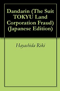 Dandarin The Suit TOKYU Land Corporation Fraud (Japanese Edition) by [Hayashida Riki]