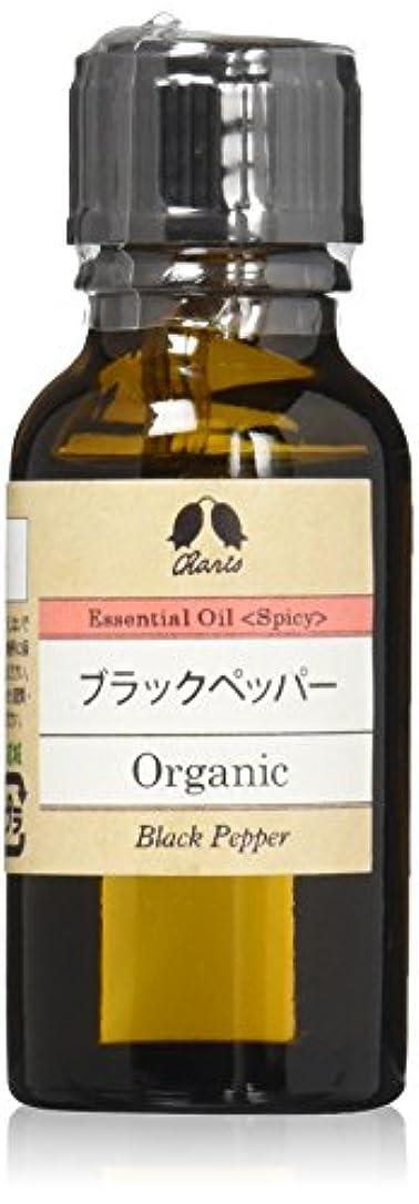 寸法返還父方のブラックペッパー Organic 20ml