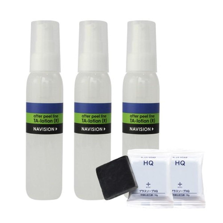 ランチ外交フィードバックナビジョン TAローション(R)(医薬部外品) 3本+プラスソープHQミニ 2個