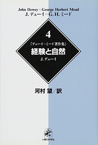デューイ=ミード著作集4経験と自然