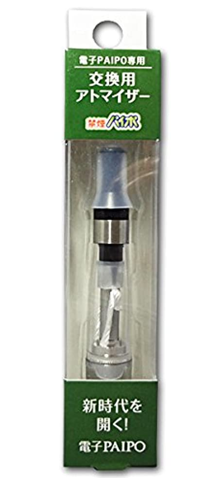 たまに高潔なオーディションマルマン 電子パイポ(電子たばこ) 交換用アトマイザー