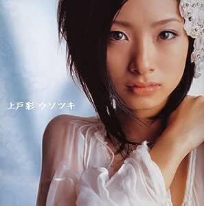 ウソツキ(初回)   (CCCD)(DVD付)