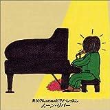 お父さんのためのピアノ・レッスン   ムーン・リバー