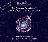 ゲートウェイ・エクスペリエンス第Ⅳ巻: The Gateway Experience Wave Ⅳ (Adventure アドベンチャー 冒険)3枚入り(日本語版) [ヘミシンク]