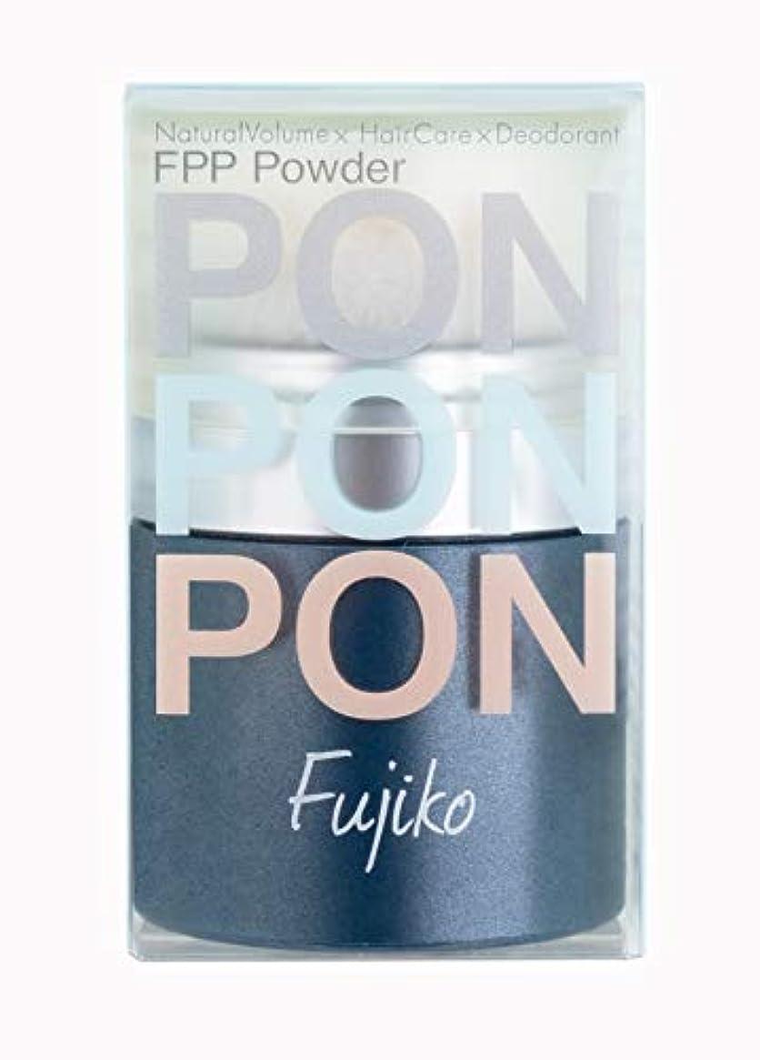 旅控えめな公平なFujiko(フジコ) FPPパウダー 8.5g