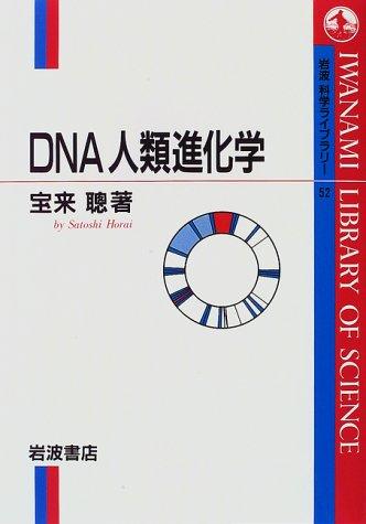 DNA人類進化学 (岩波科学ライブラリー (52))の詳細を見る