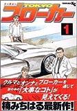 TOKYOブローカー(1) (ヤンマガKCスペシャル)