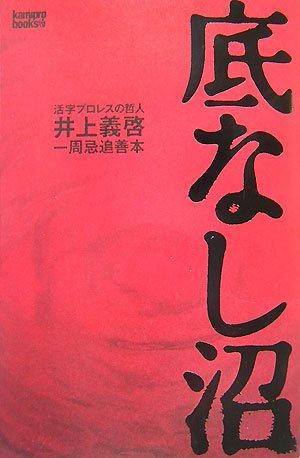 底なし沼 活字プロレスの哲人 井上義啓・一周忌追善本 (kamipro books)の詳細を見る