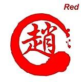 ノーブランド 赤 カッティング漢字シール 趙2 チョウ およぶ こえる シール ステッカー