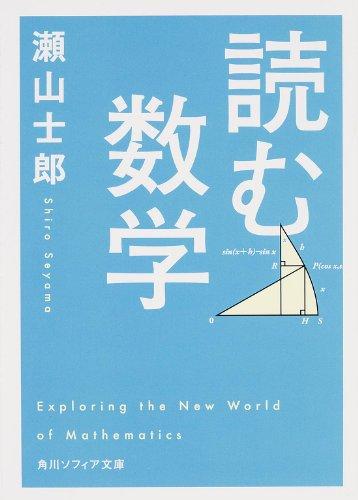 読む数学 (角川ソフィア文庫)