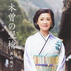 木曽の翌檜♪長山洋子のCDジャケット