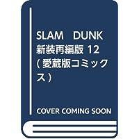 SLAM DUNK 新装再編版 12 (愛蔵版コミックス)