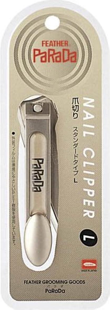 ディベートスプリットスクラブフェザー パラダ爪切り(L) GS-130L フェザー安全剃刀