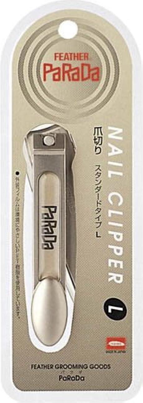 いいね医薬虫を数えるフェザー パラダ爪切り(L) GS-130L フェザー安全剃刀