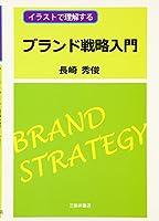 イラストで理解するブランド戦略入門