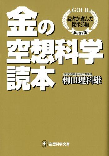 金の空想科学読本 読者が選んだ傑作25編 (空想科学文庫)の詳細を見る