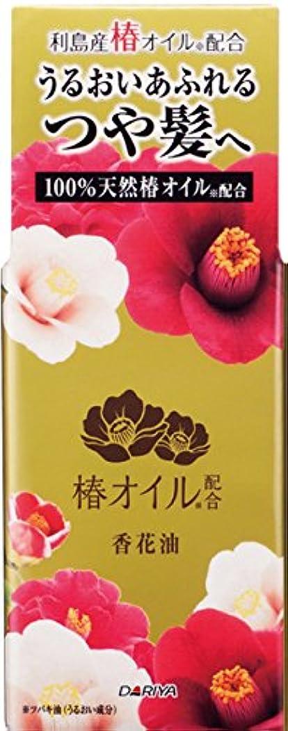 必要ない魅了する不十分椿オイル配合 香花油 30ml