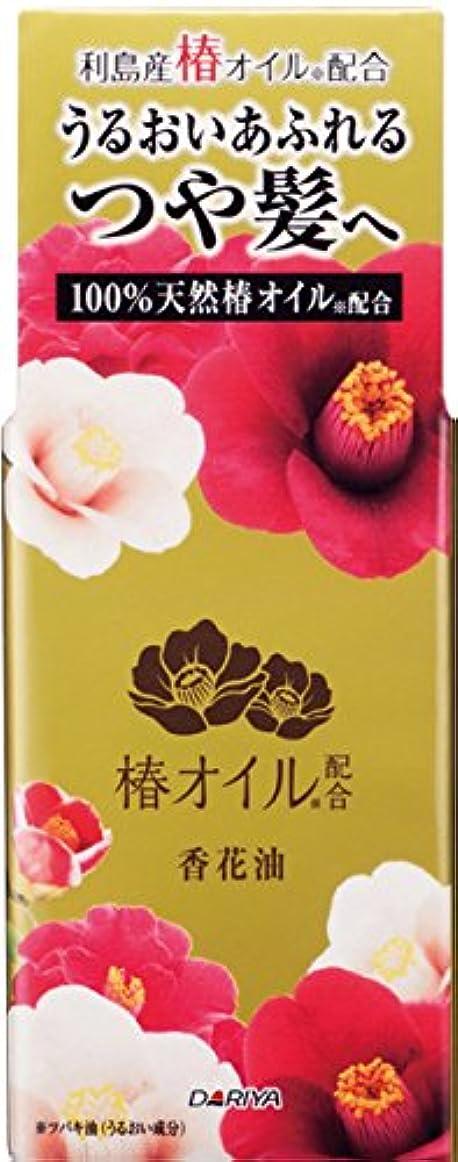 ピニオン写真を描く舌な椿オイル配合 香花油 30ml
