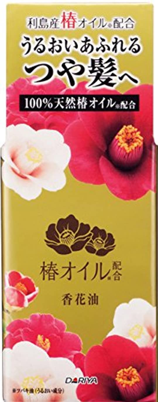 椿オイル配合 香花油 30ml